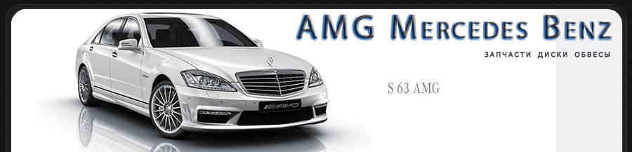 AMG Mercedes Benz запчасти мерседес амг диски ml cls cl g55 s s65